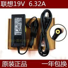 原装联想一体机19v 6.32a 120W电源适配器C320R4 C440 C320充电器