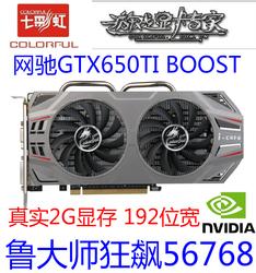 七彩虹GTX650TI BOOST 2G独立游戏显卡挑HD7850 R7260X 750TI 660