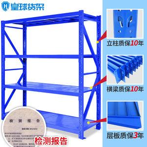 皇球货架仓储置物展示架仓库家用货物架多层自由组合多功能铁架子