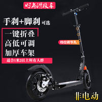 Adult scooter two-wheeled big wheel collapsible shock absorption adult youth campus work stepping two-wheeled bicycle