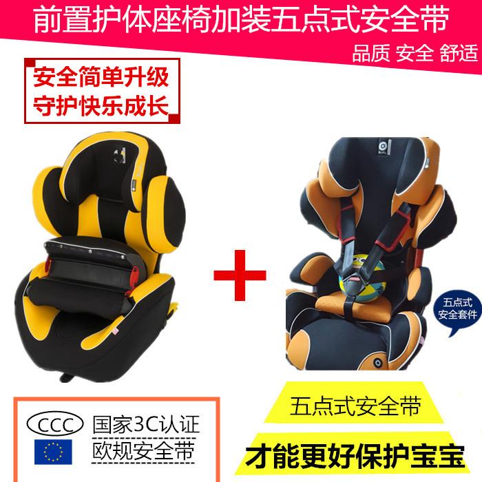 儿童安全座椅前置护体改装五点式安全带更换改成安全带加装三点式