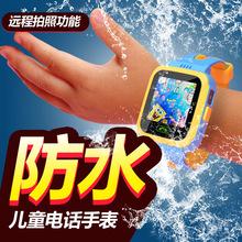 儿童电话手表学生超强防水男适用小米苹果oppo智能手机定位可插卡