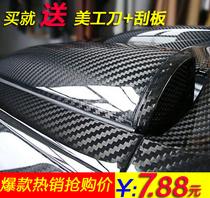 5D碳纤维贴纸汽车内饰中控排挡机盖车身亮面哑光黑改色膜改装贴膜