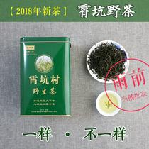包邮250g新茶安徽池州霄坑茶叶高山野生茶绿茶雨前茶2018