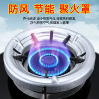 Household gas stove energy-saving cover gather fire ring windproof ring anti-heat environmental protection gas stove accessories gas-saving insulation wind