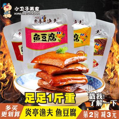 炎亭渔夫鱼豆腐 500g1斤包邮 多口味香辣豆腐干 麻辣零食小零食