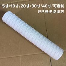 电镀过滤机工业净水器PP棉线绕滤芯10寸20寸30寸40寸通用冲版机