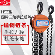 Hand chain hoist Lifting chain hanging gourd chaining does not fall manual chain 1/2/3/5T tons 3m/6 meters