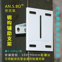 钢结构厂房监控支架 槽钢工字钢角铁辅助监控支架 安氏宝直销