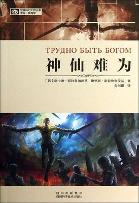 神仙难为 外国小说 畅销书籍 正版神仙难为/世界科幻大师丛书