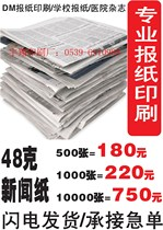 Newsprint newspaper DM newspaper 8 Open black and white newspaper Newsprint School newspaper Hospital magazine newspaper Customization