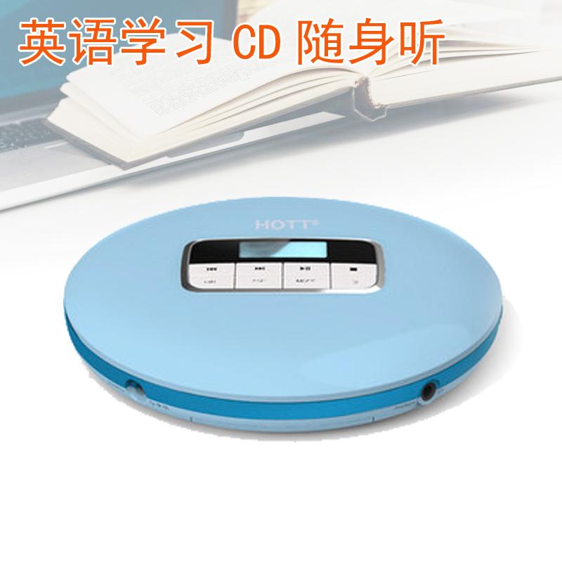 包邮HOTT 全新CD随身听迷你便携CD机MP3碟英语听力CD学习机防震