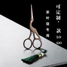 鹤型小剪刀茶叶袋茶叶泡袋剪刀包装鹤型剪刀茶叶小剪刀小剪刀茶叶