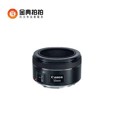 出租单反镜头 佳能 50mm F1.8 STM 50 1.8 金典相机租赁