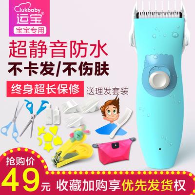 婴儿剃头发理发器超静音新生儿童充电推剪剃头婴幼儿宝宝推子家用最新报价
