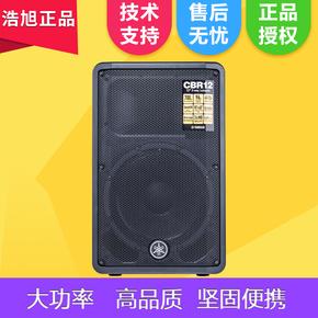 Yamaha/雅马哈CBR10 CBR12 CBR15专业舞台演出婚庆会议音箱