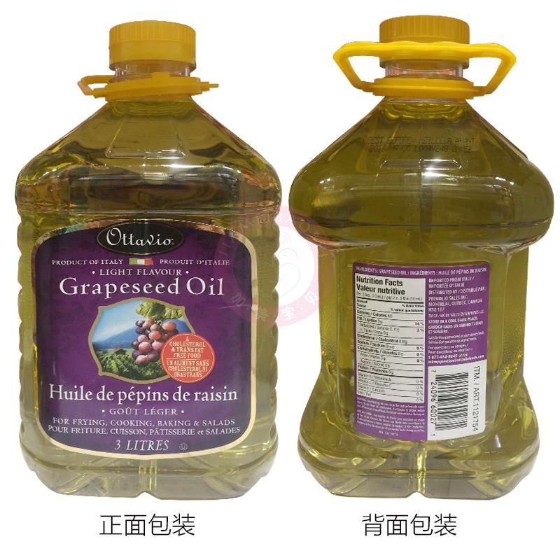 加拿大直邮 Ottavio 意大利抗 氧化健康 天然葡萄籽食用油 3L升装