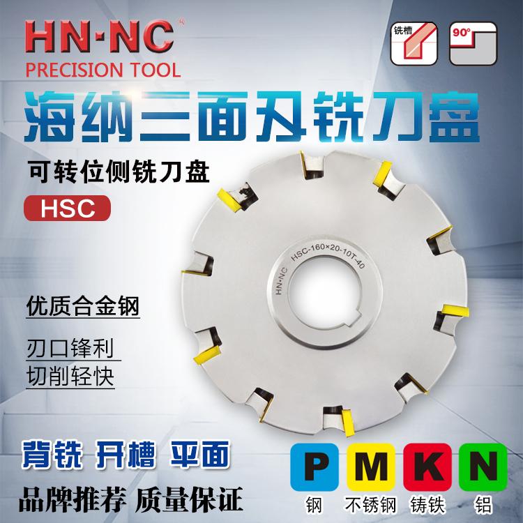 海纳HSC-100/125/160/200三面刃可转位铣刀盘数控侧铣R圆弧铣刀盘