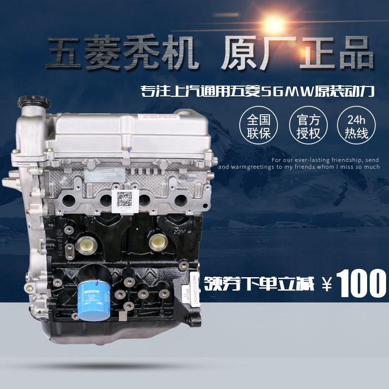 五菱之光465Q长安鸿途宏光1.4荣光宝骏B12B15发动机凸机秃机总成