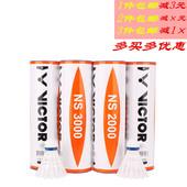 1桶包邮 尼龙球 胜利正品 VICTOR NS2000 NS3000 塑料耐打 羽毛球