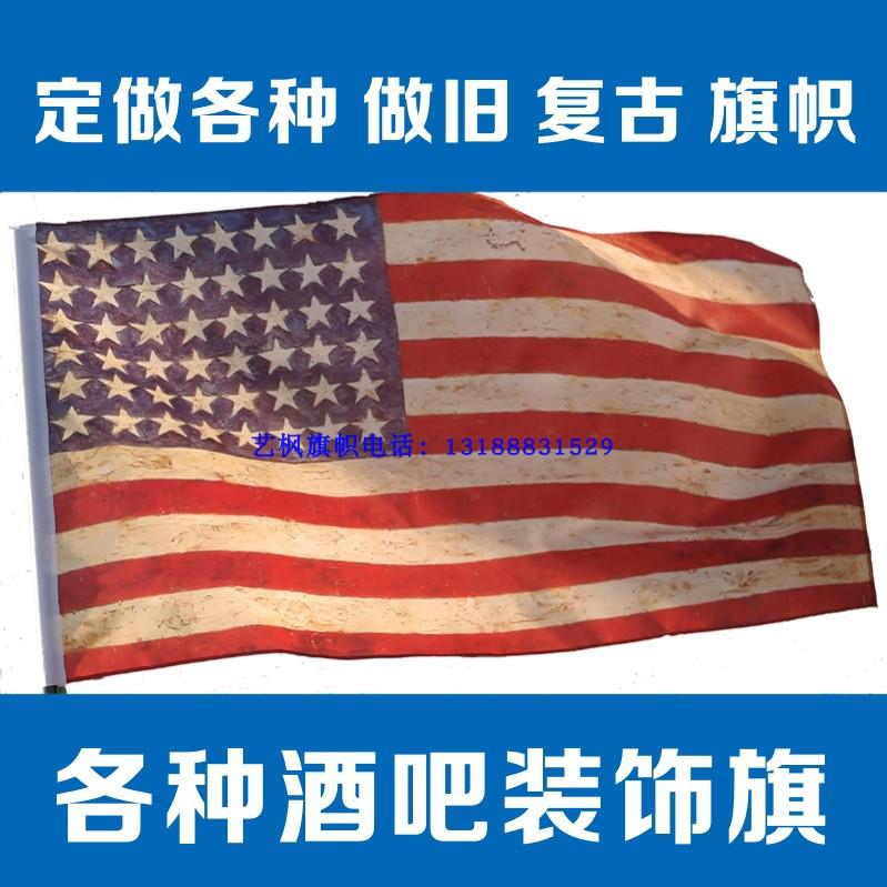 复古米字旗