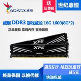 ADATA/Wei Gang Game Veyron DDR3 1600 16G 8G Overclocking Memory 2X8G Set Dual Channel