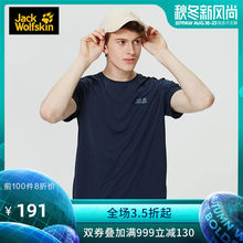 Spring and Summer Jack Wolfskin Wolf Claw Outdoor Hygroscopic, Dry and Air-breathable Men's Functional T-shirt 5819111