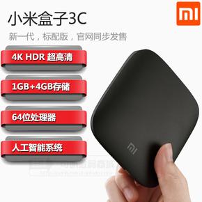 Xiaomi/小米 小米盒子3c 家用wifi网络数字有线电视机顶盒播放器