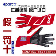 SPARCO racing gloves RG3.1 FIA certified fire Italian authentic elastic breathable non-slip inner stitch