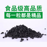 Food grade activated carbon Filter water purifier drinking water household filter purification well water treatment particles coconut shell charcoal