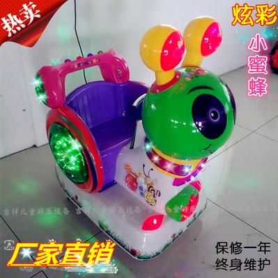 摇摆机2018厂家直销新款电动投币迷你摇摇车小蜜蜂摇摇车家用小型