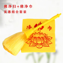 Juyuan Pavilion Buddhist supplies Buddha dust sweep dust shrines duster clean Buddha statue to clean the idol dusty