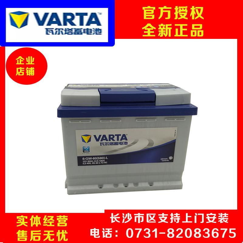 瓦尔塔蓄电池36-80A汽车电瓶适配宝来帕萨特途观科鲁兹英朗标志