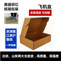 Airplane box clothing footwear courier carton can be customized printing Taobao carton Beijing Shandong two warehouse hair