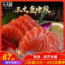 冰鲜三文鱼刺身生鱼片送芥末酱 进口三文鱼刺身中段 新鲜日式料理