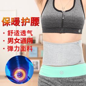 竹炭护腰带四季保暖透气腰间盘腰肌暖宫暖胃保健男女士中老年护腰