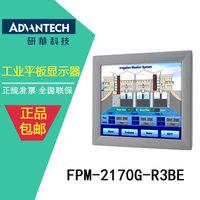 研华正品FPM-2170G-R3BE 17 寸SXGA TFT液晶显示屏面板、墙挂安装