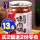 76黛玉罐装蜜汁猪肉脯200g铺靖江特产香辣味猪肉干肉类零食小吃