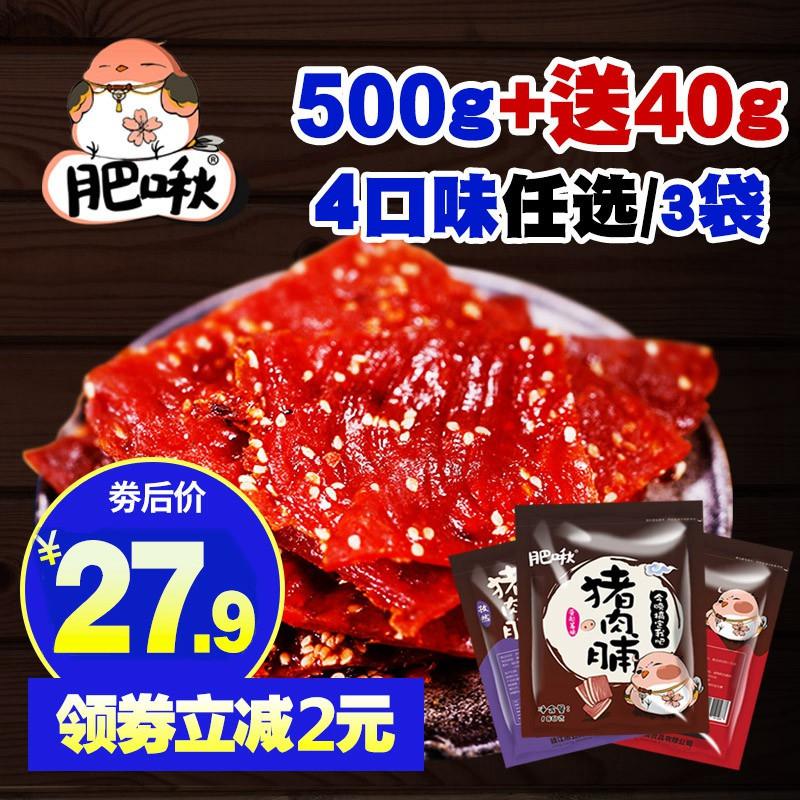 6肥啾年货猪肉脯500g散装肉干5斤整箱网红零食小吃大礼包休闲食品,网红进口零食猪肉脯