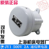 Shanghai Machine Tool Plant Trampoline Speed ​​Relay JY1 2A 500V Power Relay Motor Controller