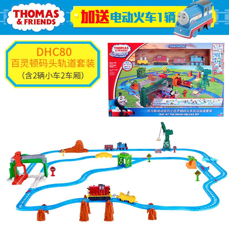 Thomas托马斯朋友百灵顿码头多玩法电动轨道套装DHC80男孩玩具1元优惠券