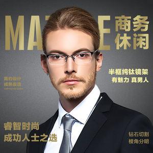 普莱斯近视眼镜 男半框纯钛眼镜架商务黑框眼睛框镜架男眼镜框 男