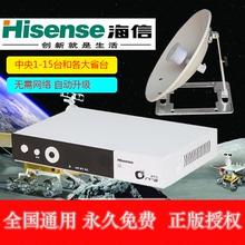 家用电视户户机顶盒遥控器卫星船用船载接收天线机小锅盖通