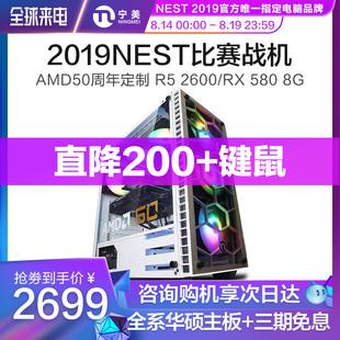 寧美國度臺式電腦主機AMD銳龍R5 2600/RX580游戲主機高配吃雞電腦臺式機組裝電腦辦公家用設計DIY整機全套
