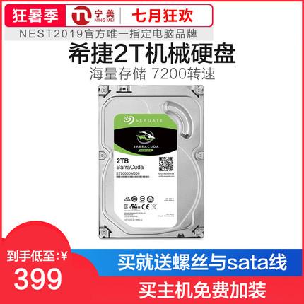 希捷ST2000DM006硬盘