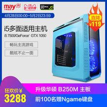 宁美国度i5 7500/GTX1050电竞游戏组装机台式电脑主机DIY整机全套