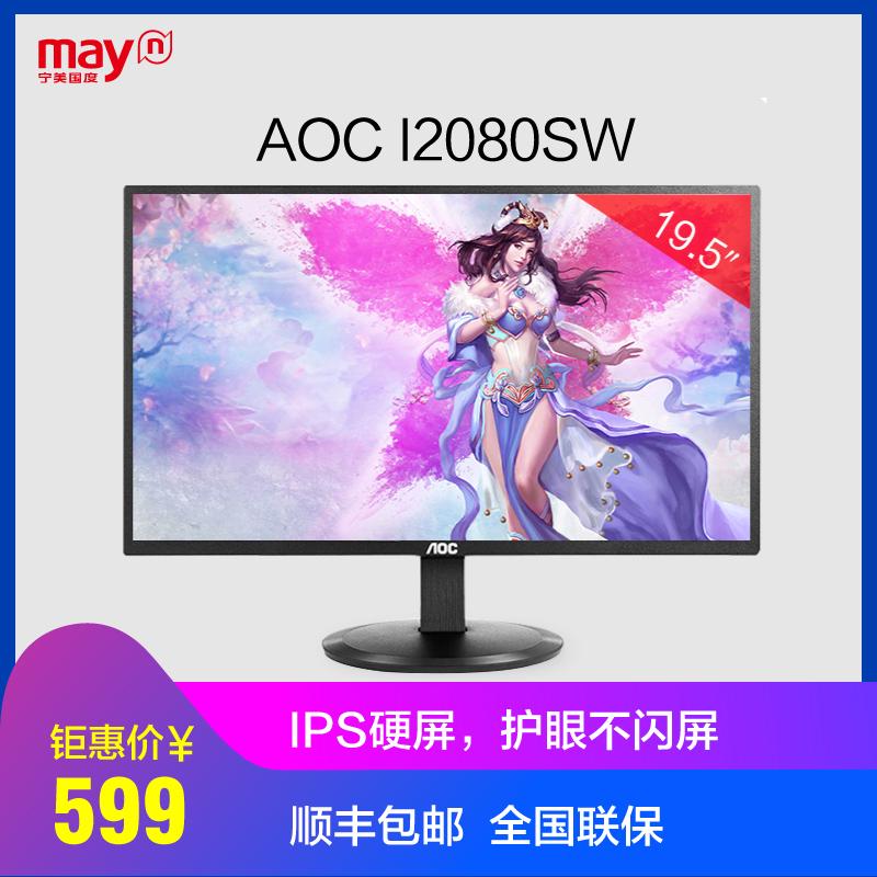 宁美国度 AOC I2080SW 19.5英寸IPS屏护眼液晶电脑显示器全国包邮