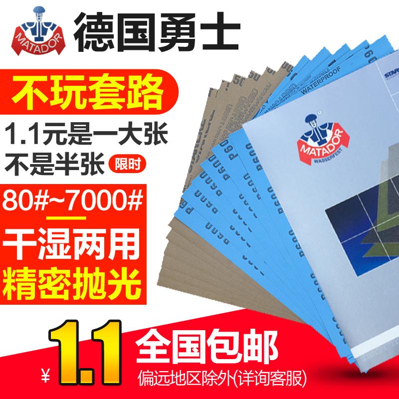 德国进口勇士水砂纸 琥珀文玩镜面打磨抛光砂纸2000目 5000 7000