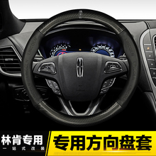 Lincoln steering wheel sleeve MKC mainland MKX navigator MKZ navigator interior modification parts automotive accessories