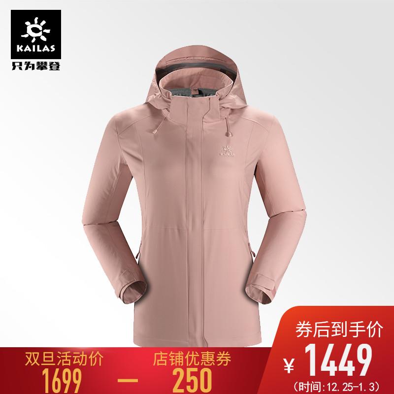 凯乐石户外冲锋衣女秋冬新款轻量旅行保暖外套加长版